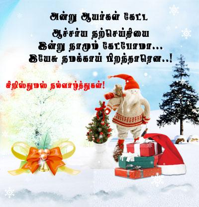 கிறிஸ்துமஸ் வாழ்த்துக்கள் Christmas-wish-you-a-1293165684